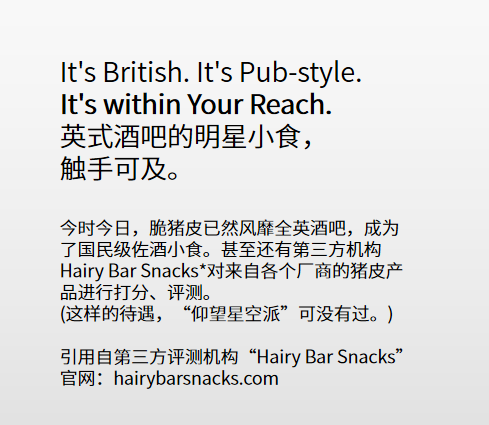 description - Pork Scratchings from the People's Republic of China